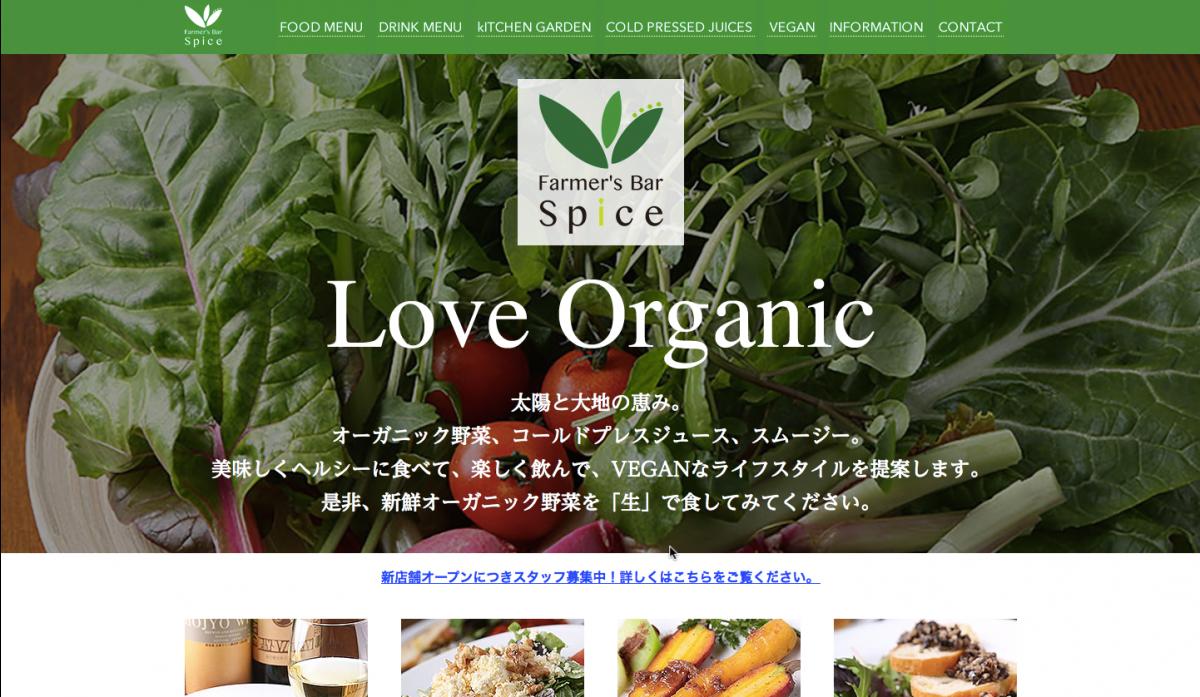 farmersbar-spice